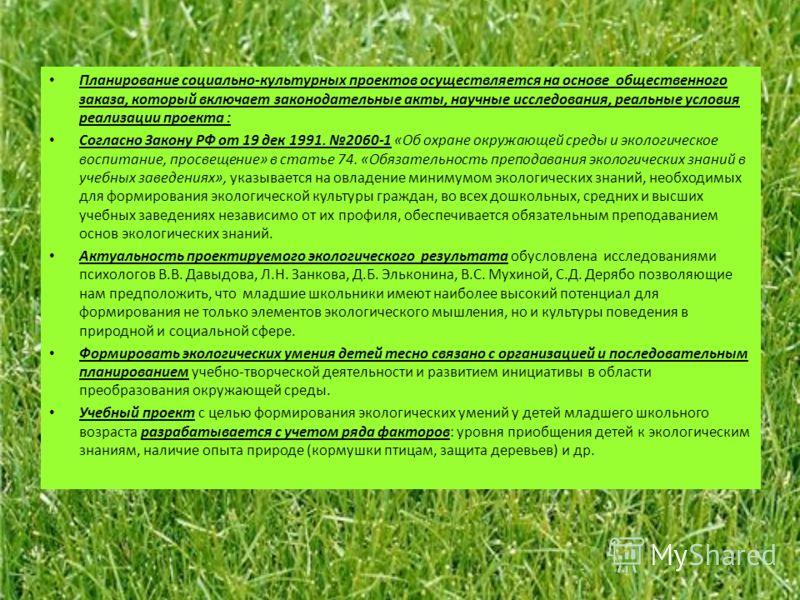 Планирование социально-культурных проектов осуществляется на основе общественного заказа, который включает законодательные акты, научные исследования, реальные условия реализации проекта : Согласно Закону РФ от 19 дек 1991. 2060-1 «Об охране окружающ