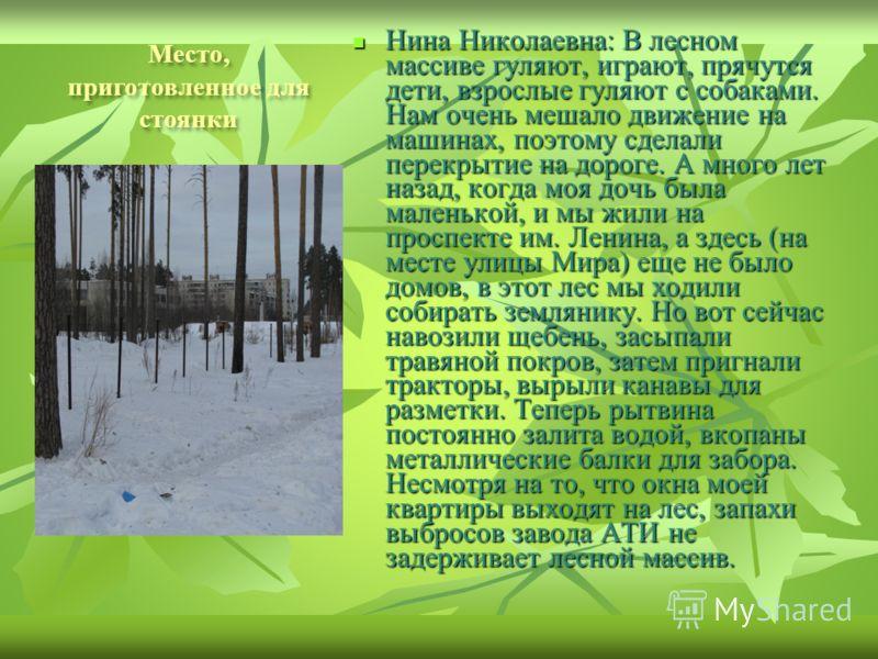Место, приготовленное для стоянки Нина Николаевна: В лесном массиве гуляют, играют, прячутся дети, взрослые гуляют с собаками. Нам очень мешало движение на машинах, поэтому сделали перекрытие на дороге. А много лет назад, когда моя дочь была маленько