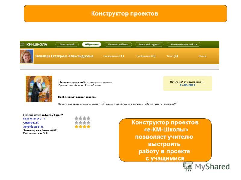Конструктор проектов «е-КМ-Школы» позволяет учителю выстроить работу в проекте с учащимися