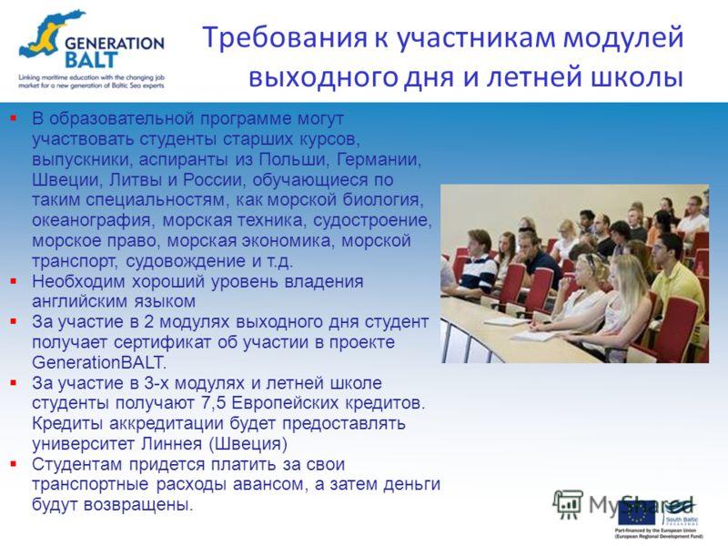 Требования к участникам модулей выходного дня и летней школы В образовательной программе могут участвовать студенты старших курсов, выпускники, аспиранты из Польши, Германии, Швеции, Литвы и России, обучающиеся по таким специальностям, как морской би