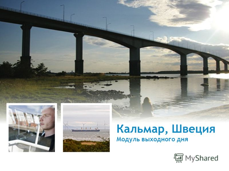 Click to edit Master subtitle style Кальмар, Швеция Модуль выходного дня