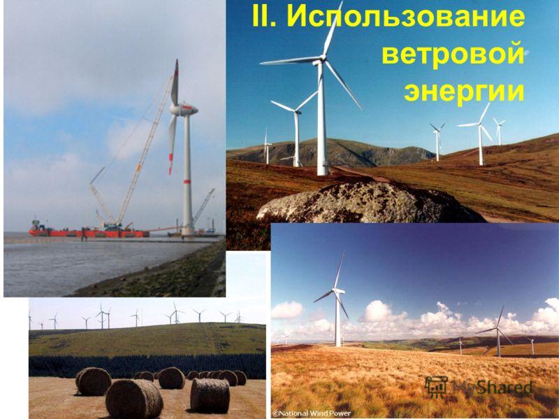 II. Использование ветровой энергии