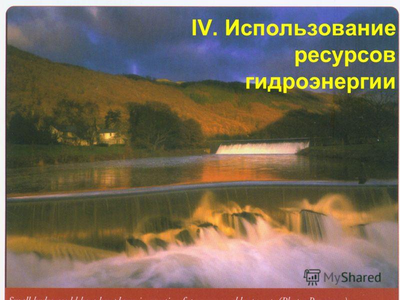 IV. Использование ресурсов гидроэнергии