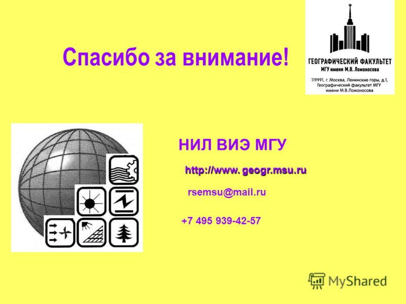 Спасибо за внимание! НИЛ ВИЭ МГУ http://www. geogr.msu.ru rsemsu@mail.ru +7 495 939-42-57
