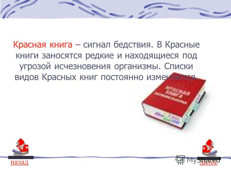 Красная книга – сигнал бедствия. В Красные книги заносятся редкие и находящиеся под угрозой исчезновения организмы. Списки видов Красных книг постоянно изменяются. далее