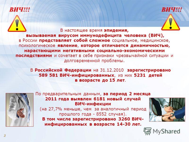 2 В настоящее время эпидемия, вызываемая вирусом иммунодефицита человека (ВИЧ), в России представляет собой сложное социальное, медицинское, психологическое явление, которое отличается динамичностью, нарастающими негативными социально-экономическими