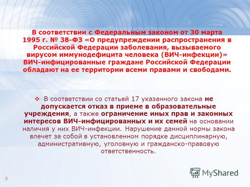 5 В соответствии с Федеральным законом от 30 марта 1995 г. 38-ФЗ «О предупреждении распространения в Российской Федерации заболевания, вызываемого вирусом иммунодефицита человека (ВИЧ-инфекции)» ВИЧ-инфицированные граждане Российской Федерации облада