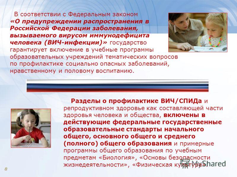 8 В соответствии с Федеральным законом «О предупреждении распространения в Российской Федерации заболевания, вызываемого вирусом иммунодефицита человека (ВИЧ-инфекции)» государство гарантирует включение в учебные программы образовательных учреждений