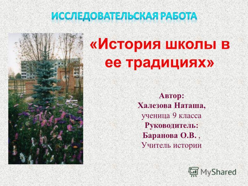 Автор: Халезова Наташа, ученица 9 класса Руководитель: Баранова О.В., Учитель истории