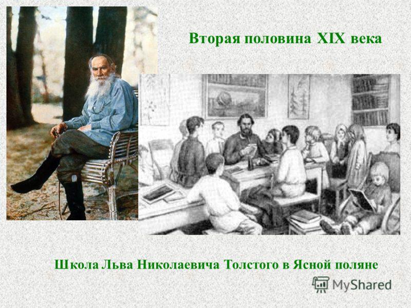 Школа Льва Николаевича Толстого в Ясной поляне Вторая половина XIX века