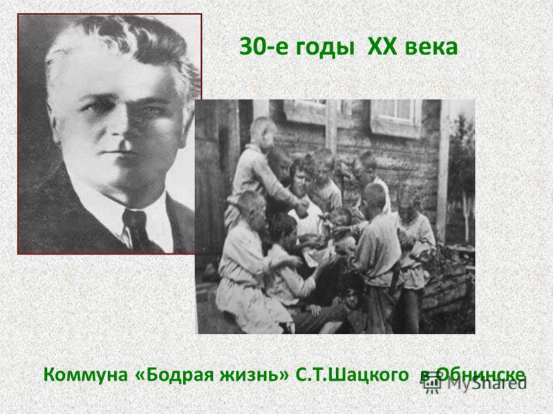 Коммуна «Бодрая жизнь» С.Т.Шацкого в Обнинске 30-е годы XX века