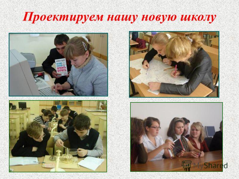 Проектируем нашу новую школу