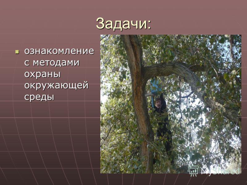 Задачи: ознакомление с методами охраны окружающей среды ознакомление с методами охраны окружающей среды