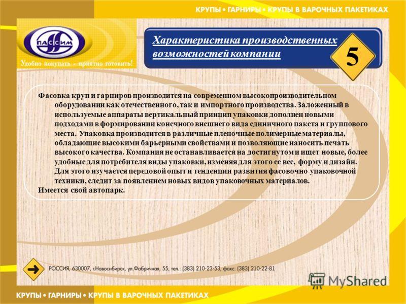 5 Характеристика производственных возможностей компании Фасовка круп и гарниров производится на современном высокопроизводительном оборудовании как отечественного, так и импортного производства. Заложенный в используемые аппараты вертикальный принцип