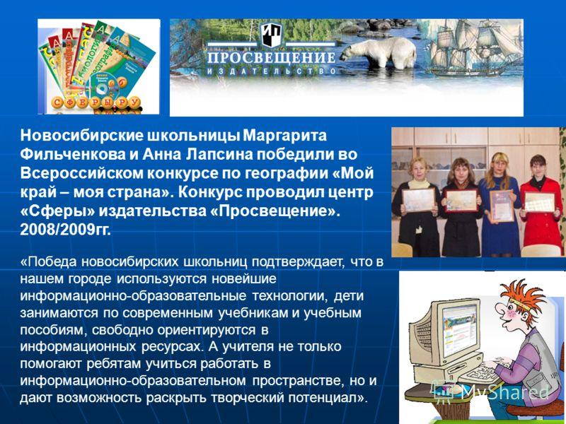«Победа новосибирских школьниц подтверждает, что в нашем городе используются новейшие информационно-образовательные технологии, дети занимаются по современным учебникам и учебным пособиям, свободно ориентируются в информационных ресурсах. А учителя н