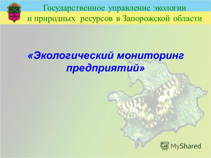 Государственное управление экологии и природных ресурсов в Запорожской области «Экологический мониторинг предприятий»