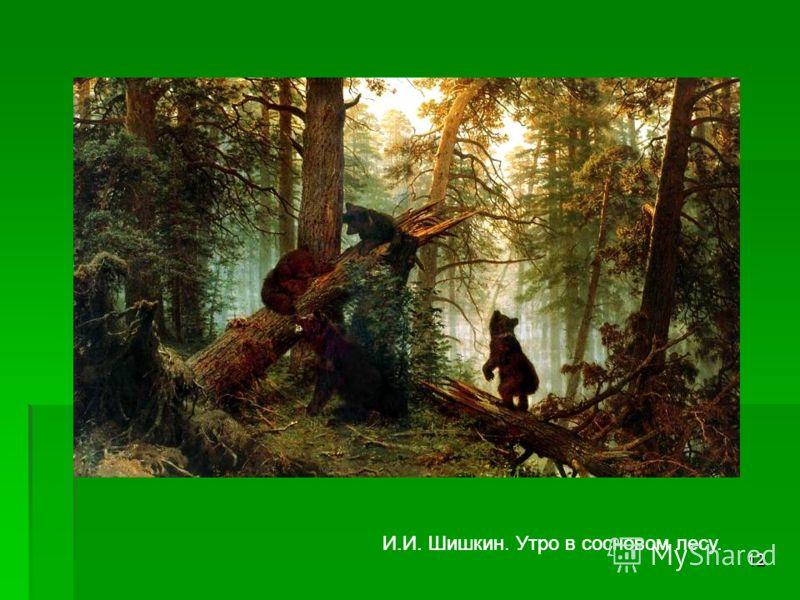 12 И.И. Шишкин. Утро в сосновом лесу.