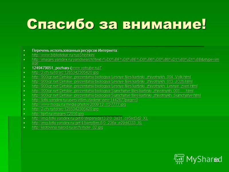 36 Спасибо за внимание! Перечень использованных ресурсов Интернета: Перечень использованных ресурсов Интернета: http://www.bibliotekar.ru/rusShishkin/ http://www.bibliotekar.ru/rusShishkin/ http://www.bibliotekar.ru/rusShishkin/ http://images.yandex.