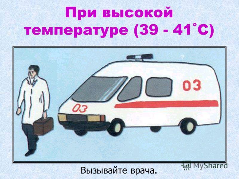 При первых признаках болезни измеряйте температуру.