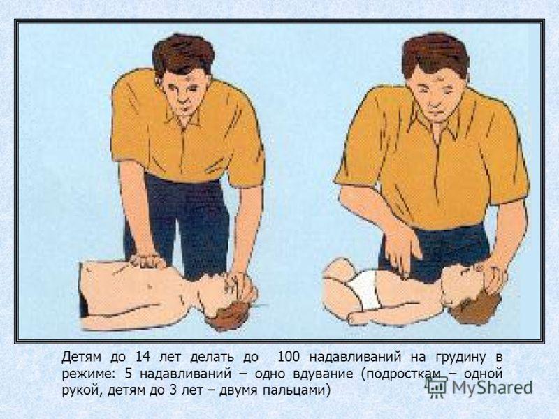 Если медицинскую помощь оказывают два человека. То один проводит массаж сердца, а другой искусственную вентиляцию легких