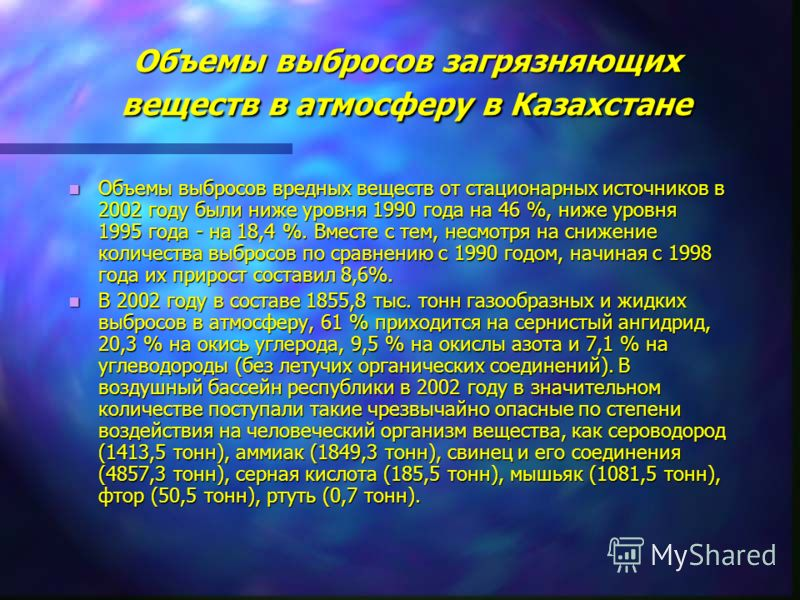 Объемы выбросов загрязняющих веществ в атмосферу в Казахстане Объемы выбросов вредных веществ от стационарных источников в 2002 году были ниже уровня
