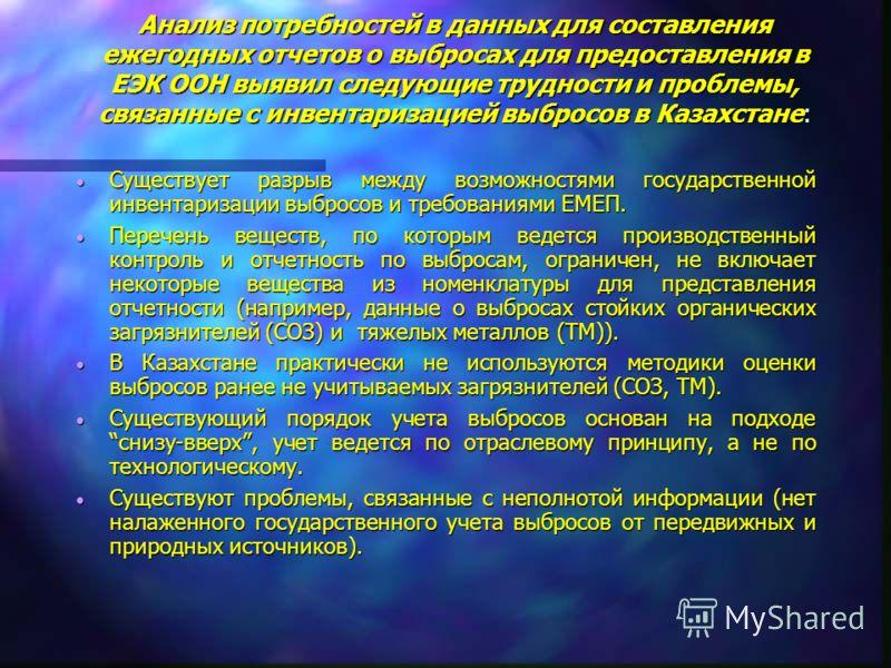 Анализ потребностей в данных для составления ежегодных отчетов о выбросах для предоставления в ЕЭК ООН выявил следующие трудности и проблемы, связанные с инвентаризацией выбросов в Казахстане: Существует разрыв между возможностями государственной инв
