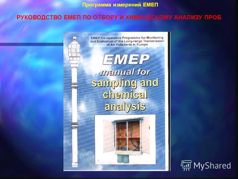 РУКОВОДСТВО ЕМЕП ПО ОТБОРУ И ХИМИЧЕСКОМУ АНАЛИЗУ ПРОБ Программа измерений ЕМЕП