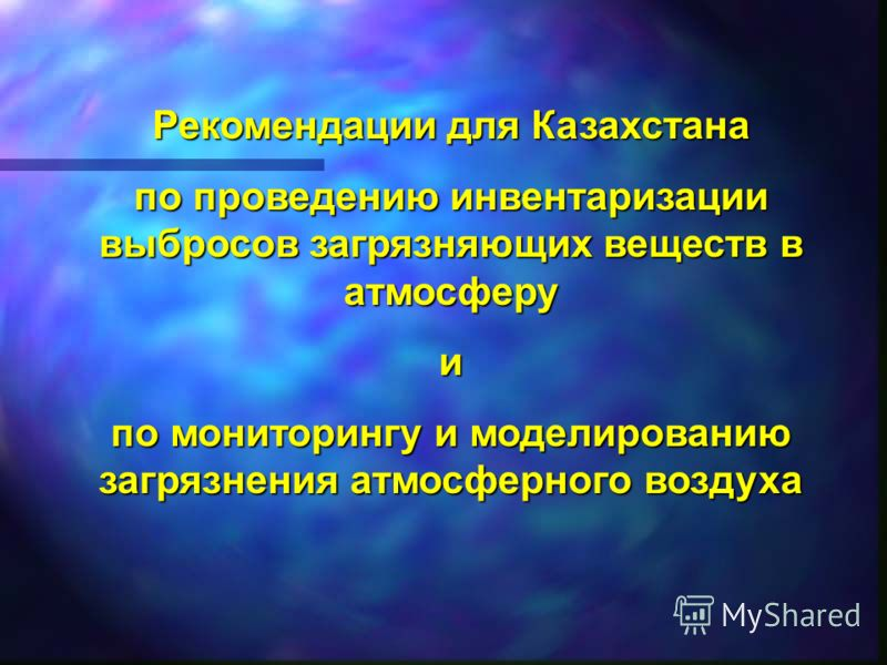 Рекомендации для Казахстана по проведению инвентаризации выбросов загрязняющих веществ в атмосферу и по мониторингу и моделированию загрязнения атмосф