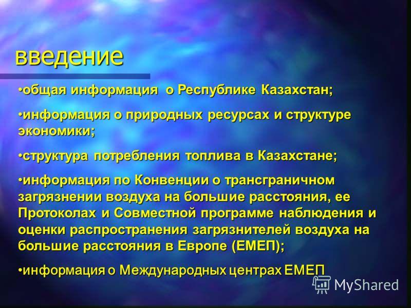введение общая информация о Республике Казахстан;общая информация о Республике Казахстан; информация о природных ресурсах и структуре экономики;информация о природных ресурсах и структуре экономики; структура потребления топлива в Казахстане;структур