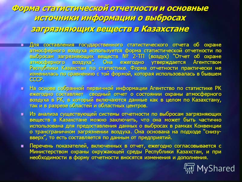 Форма статистической отчетности и основные источники информации о выбросах загрязняющих веществ в Казахстане Для составления государственного статистического отчета об охране атмосферного воздуха используется форма статистической отчетности по выброс