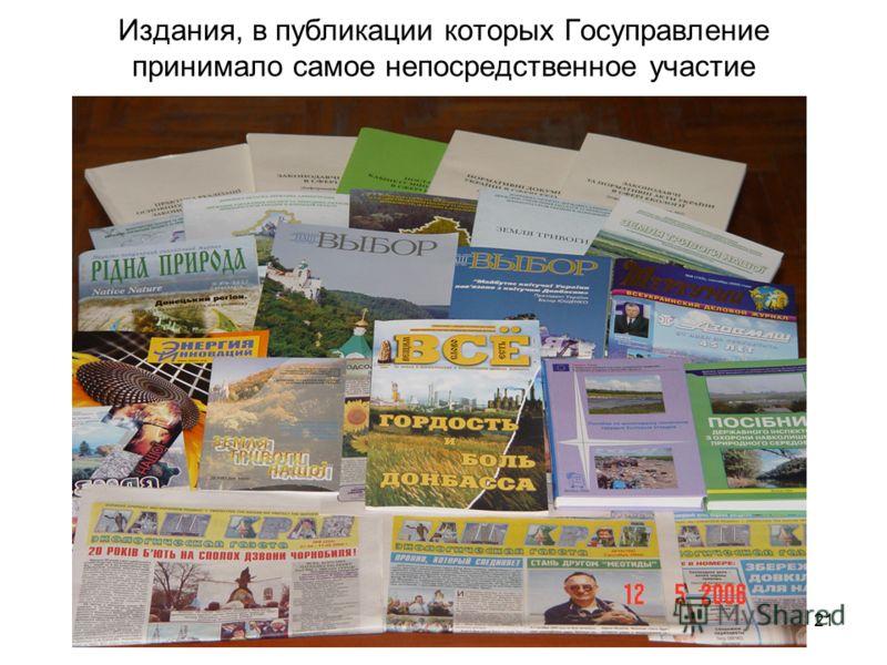 21 Издания, в публикации которых Госуправление принимало самое непосредственное участие