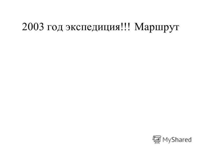 СОВМЕСТНАЯ ТРТУ-РГУ ЭКСПЕДИЦИЯ, КОСА ДОЛГАЯ, АВГУСТ 2002