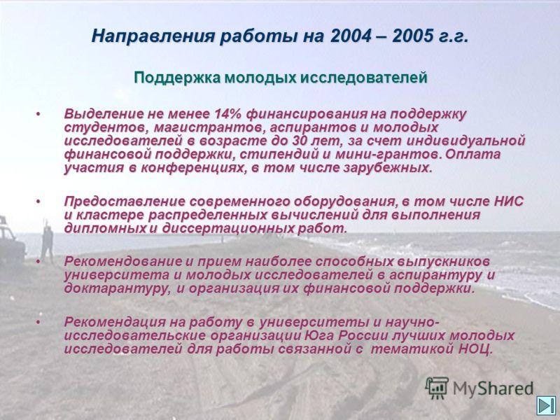 Направления работы на 2004 – 2005 г.г. Образовательная деятельность Проведение учебных и преддипломных практик на НИС, а также школ-тренингов в прибрежных экспедициях.Проведение учебных и преддипломных практик на НИС, а также школ-тренингов в прибреж