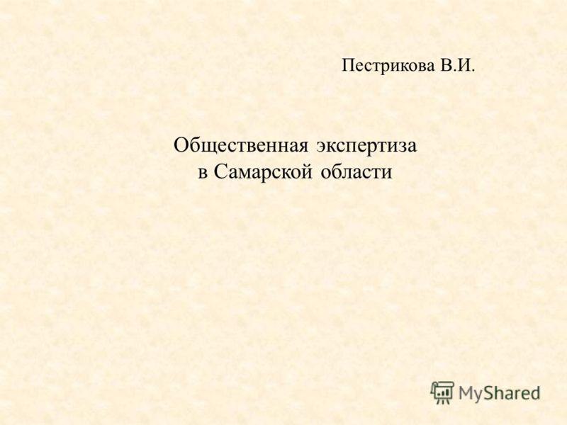 Пестрикова В.И. Общественная экспертиза в Самарской области