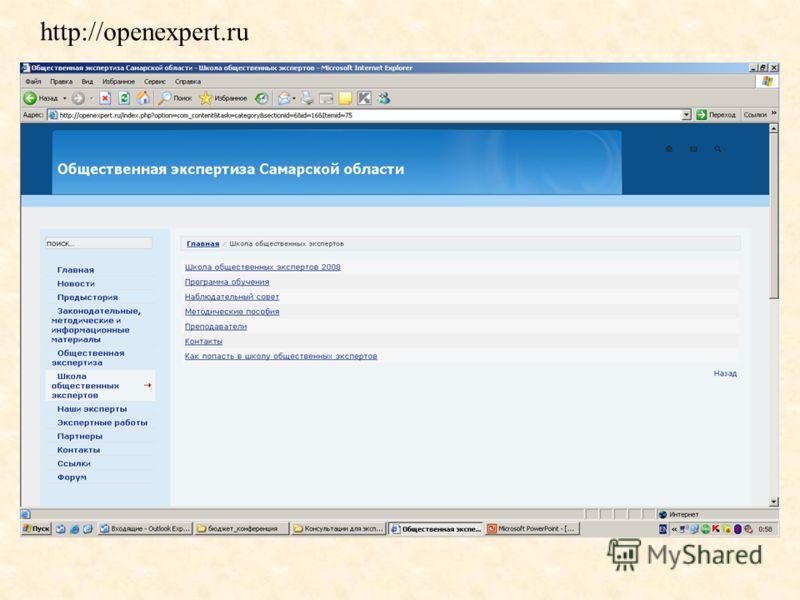 http://openexpert.ru