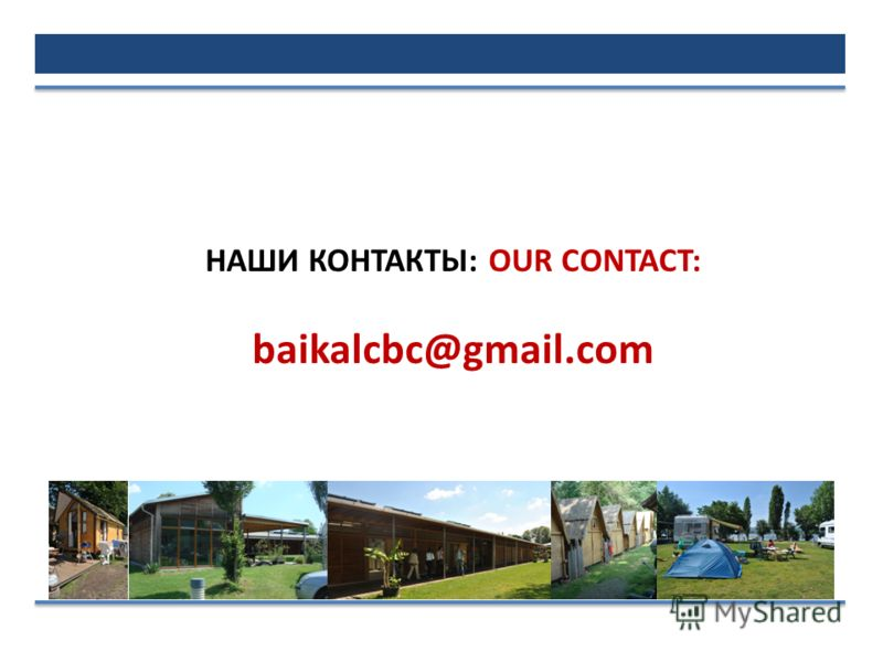 НАШИ КОНТАКТЫ: OUR CONTACT: baikalcbc@gmail.com