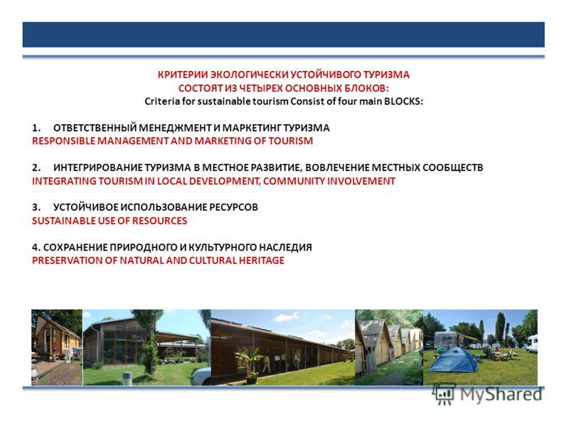 КРИТЕРИИ ЭКОЛОГИЧЕСКИ УСТОЙЧИВОГО ТУРИЗМА СОСТОЯТ ИЗ ЧЕТЫРЕХ ОСНОВНЫХ БЛОКОВ: Criteria for sustainable tourism Consist of four main BLOCKS: 1.ОТВЕТСТВЕННЫЙ МЕНЕДЖМЕНТ И МАРКЕТИНГ ТУРИЗМА RESPONSIBLE MANAGEMENT AND MARKETING OF TOURISM 2.ИНТЕГРИРОВАНИ