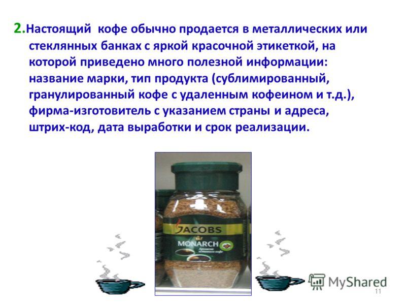 2. Настоящий кофе обычно продается в металлических или стеклянных банках с яркой красочной этикеткой, на которой приведено много полезной информации: название марки, тип продукта (сублимированный, гранулированный кофе с удаленным кофеином и т.д.), фи