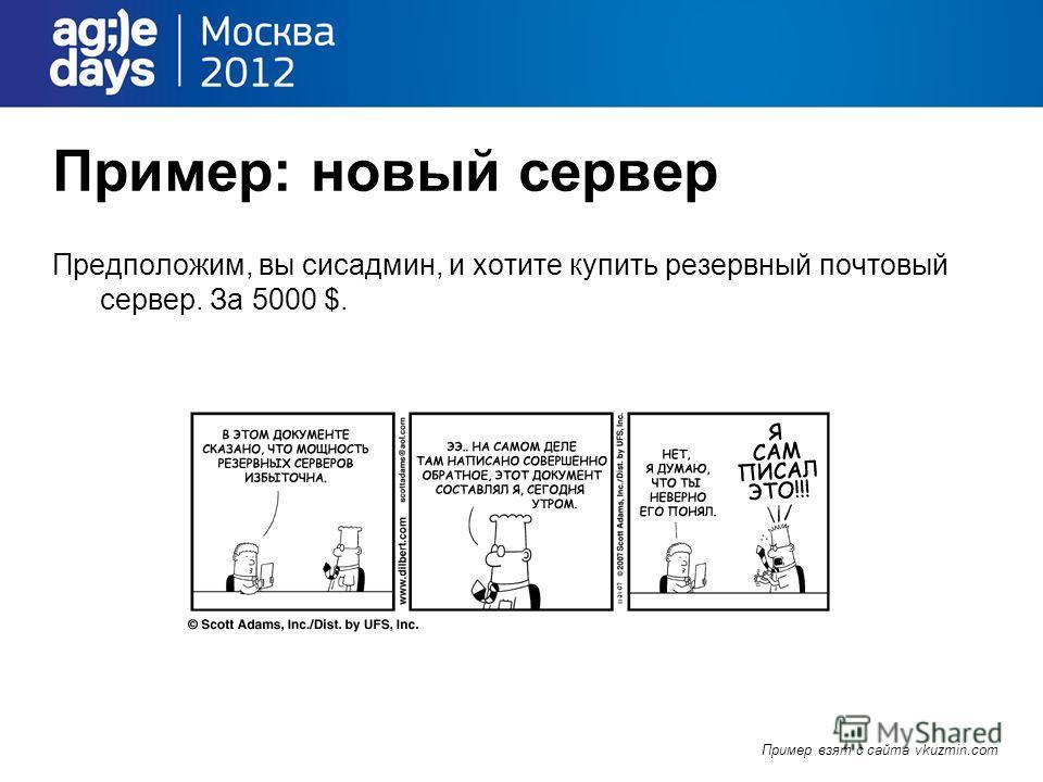 Пример: новый сервер Предположим, вы сисадмин, и хотите купить резервный почтовый сервер. За 5000 $. Пример взят с сайта vkuzmin.com