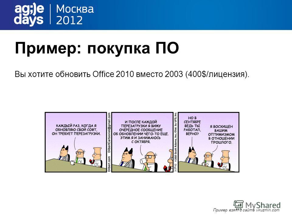 Пример: покупка ПО Вы хотите обновить Office 2010 вместо 2003 (400$/лицензия). Пример взят с сайта vkuzmin.com