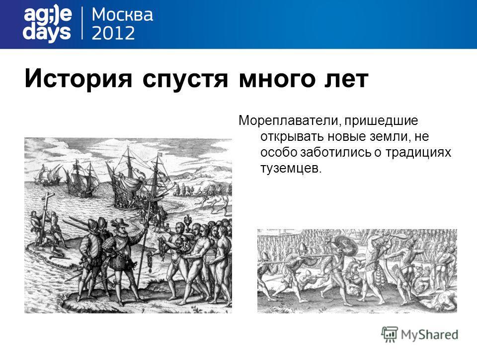 История спустя много лет Мореплаватели, пришедшие открывать новые земли, не особо заботились о традициях туземцев.