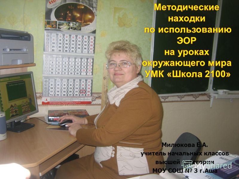 Милюкова Е.А. учитель начальных классов высшей категории МОУ СОШ 3 г.Аша
