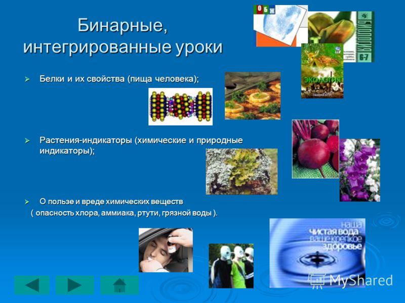 Бинарные, интегрированные уроки Белки и их свойства (пища человека); Белки и их свойства (пища человека); Растения-индикаторы (химические и природные индикаторы); Растения-индикаторы (химические и природные индикаторы); О пользе и вреде химических ве