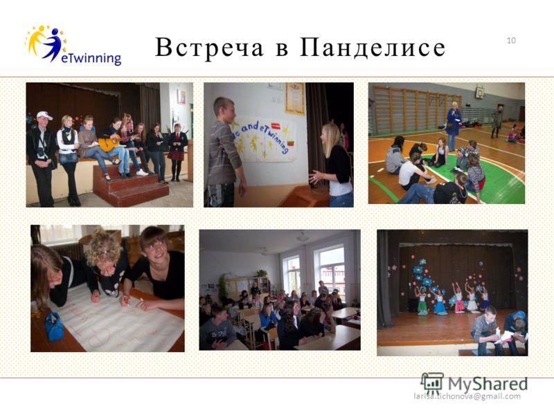 larisa.tichonova@gmail.com 10 Встреча в Панделисе