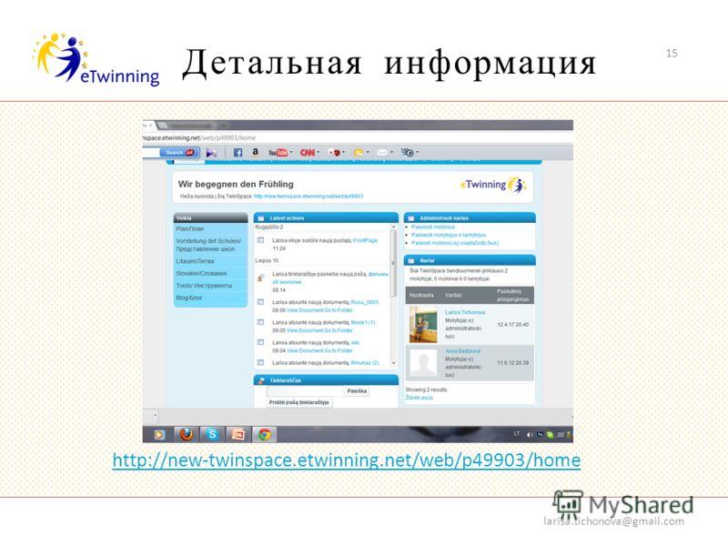 Детальная информация 15 larisa.tichonova@gmail.com http://new-twinspace.etwinning.net/web/p49903/home