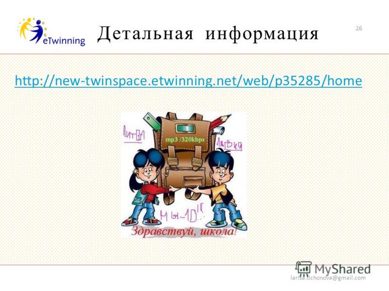 Детальная информация http://new-twinspace.etwinning.net/web/p35285/home larisa.tichonova@gmail.com 26