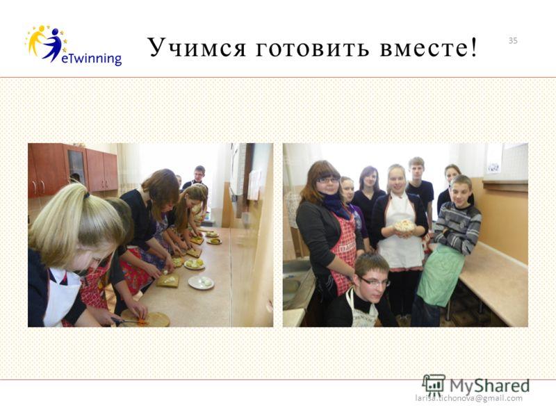 Учимся готовить вместе! 35 larisa.tichonova@gmail.com