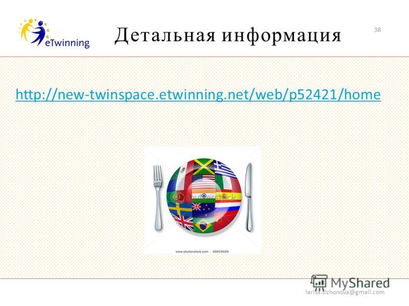 Детальная информация http://new-twinspace.etwinning.net/web/p52421/home larisa.tichonova@gmail.com 3838