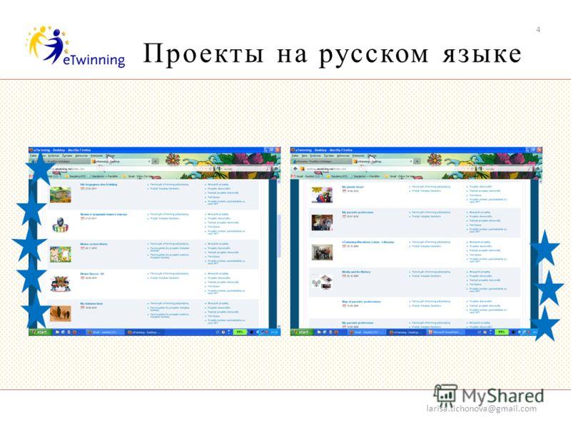 Проекты на русском языке larisa.tichonova@gmail.com 4