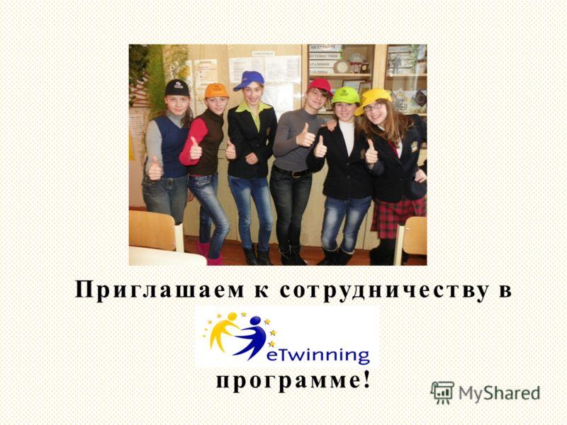 Приглашаем к сотрудничеству в eTwinning программе!